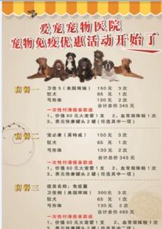 宠物医院 宠物海报 宠物广告图片