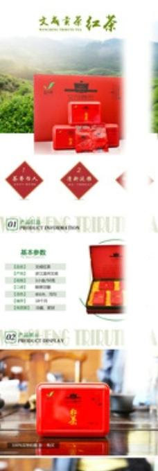 红茶详情页图片