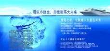 冰山展板图片