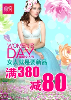 38女人节活动海报
