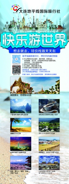 旅行社海报