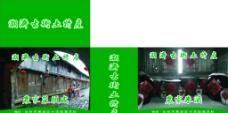 潮济古街土特产图片