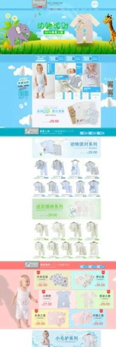 婴童服饰首页图片
