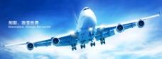 创新飞机素材