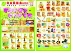清明节超市海报