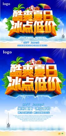 商场夏日冰点低价促销海报PSD素材下载