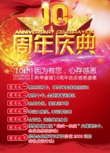 10周年庆典活动海报PSD源文件下载