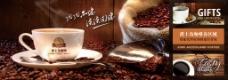 咖啡店加盟海报设计