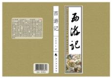 西游记封面设计