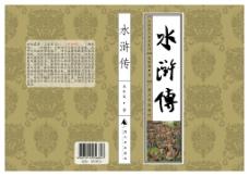 水浒传封面设计