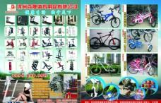 跑步机 健身器材 山地车宣传单