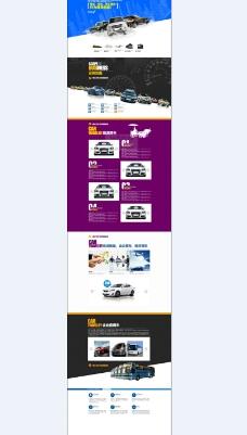 简洁汽车工业网站首页PSD分层素材