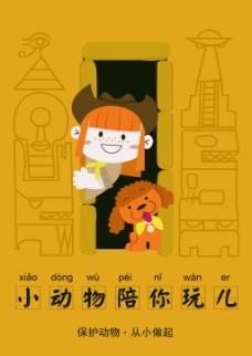 儿童公益海报