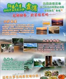霞浦旅游海报图片