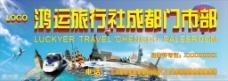 旅行社招牌图片