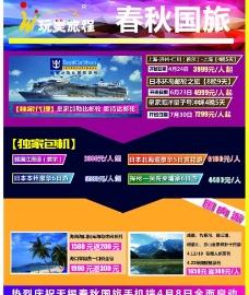 旅行社海报图片