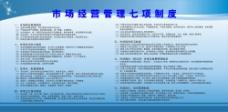 市场经营管理七项制度,制度展板