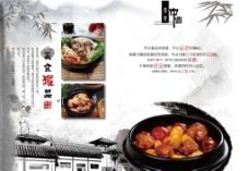 高清美食中国单页画册海报素材