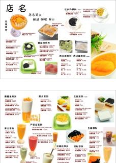 甜品菜单价目表图片