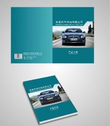 汽车画册封面图片