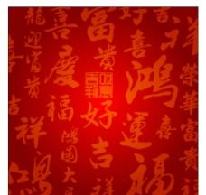 中国书法字图片