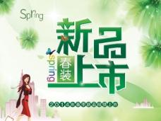 绿色清新春装新品上市PSD素材下载