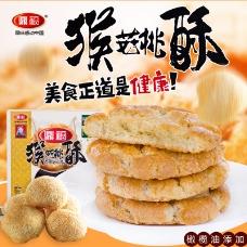 猴菇饼干主图