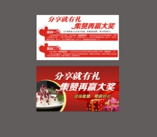 积攒卡片 网页banner 设计 精美