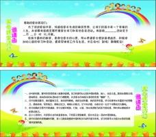 幼儿园邀请函 CDR
