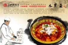 水煮鱼中国风垫盘图片