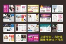 三月全科杂志32P全彩图片