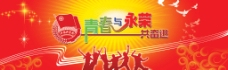 青年节晚会背景图片