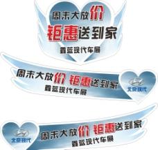 北京现代异形车贴图片