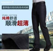 淘宝男裤直通车促销主图模板图片