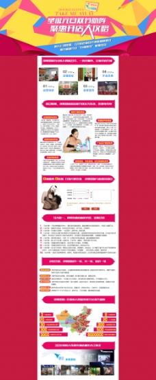 专题促销页面设计招商专题网页活动优惠页面
