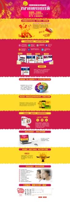 网络促销电商促销专题网页设计专题招商