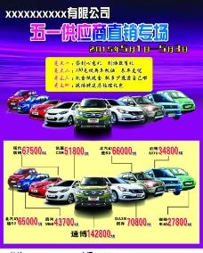 汽车供应商直销专场图片