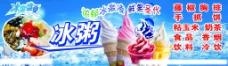 冰粥  冰激凌图片