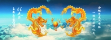 云中双龙戏珠图图片