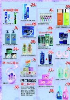 A4化妆品DM宣传单