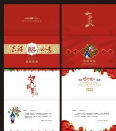 新年贺卡明信片设计