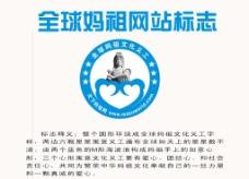 全球妈祖网站标志图片
