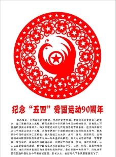 连江县纪念五四爱国运动90周年图片