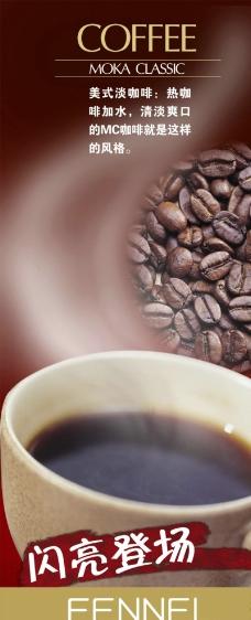 咖啡 海报招贴图片