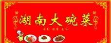 湖南大碗菜招牌图片
