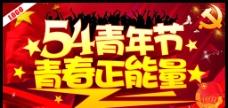54青年节青春正能量图片