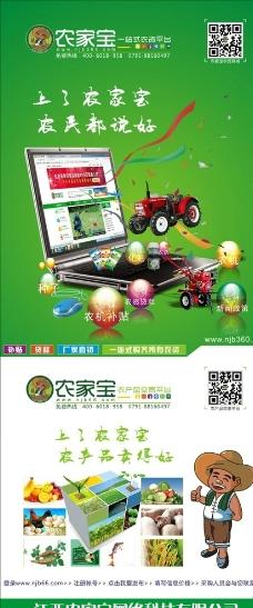 农业宣传海报图片