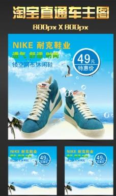 耐克休闲鞋淘宝主图模板图片