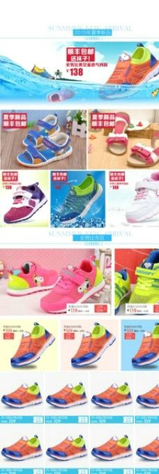 童鞋夏季首页图片