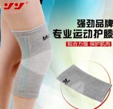 护膝主图图片